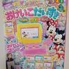 3歳女子の学習意欲を高めるならコレ!!【ディズニーおけいこだいすき♥️】