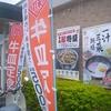 [19/04/18] 「吉野家」(名護バイパス店)の「チキンスパイシーカレー(並)」 550ー80円(天ぷら定期券) #LocalGuides