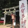 麻賀多神社(本宮)