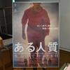 【映画】ある人質 生還までの398日