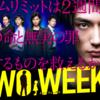 【動画】TWO WEEKS | FODで見逃し動画を配信中!