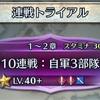 【連戦トライアル】1〜2章 10連戦 ルナティックに挑戦! ~ステージ1~