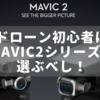 ドローン初心者に「MAVIC2シリーズ」購入をオススメする5つの理由