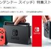 Nintendo Switch(ニンテンドースイッチ)の予約、任天堂とヨドバシカメラの転売屋対策が劇的だった件