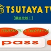 【徹底比較!】『TSUTAYA TV』と『auビデオパス』はどちらがお得か?【表付き】