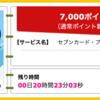 【ハピタス】セブンカード・プラスが期間限定7,000pt(7,000円)! さらに最大5,700nanacoポイントプレゼントも! 年会費無料! ショッピング条件なし!