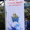 #6【『マルハニチロ Presents 70th ANNIVERSARY GAME』に行ってみた!】