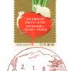 【風景印】岩手上郷郵便局(2020.1.6押印)