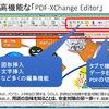 軽快で編集も可能な 無料の「高機能PDFリーダー」紹介