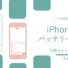 【iPhone SE 2020】iPhone SE 2020のバッテリー持ちを改善する純正ケース