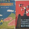 1936年(昭和11年)岐阜市で開催された『躍進日本大博覧会』の絵葉書。