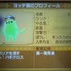 DQ11攻略:[3DS限定]とっても地道な「時渡りの迷宮」攻略法(^^;)