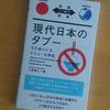 現代日本のタブー(Part2 後半)