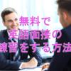 【外資系コンサル就職・転職】無料で英語面接の練習をする方法【必要な英語力、質問・回答対策は?】