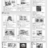 2019年7月、日本折紙協会2階 定期講習会のご案内