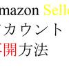 【実録】Amazon Sellerアカウント|閉鎖から復活の流れ|諦めなければ再開可能│アマゾンセラー
