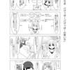 特別コラボ バグッぱ!「バグッぱ!の使い方」