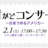 世界をかんじる街角コンサート 2月1日(土)開催!