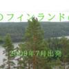 夏のフィンランドの旅