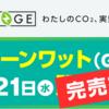 販売開始から約14時間で完売!自分が排出したCO2をカーボンオフセットできる新サービス『グリーンワット』