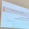 【第39回例会終了報告】特別講演 中京大学加納教授「ゲームで使われる人工知能」