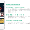 MangaWithを構成する技術要素 #GameWith #TechWith