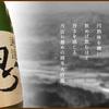 日本酒「邂逅 思 ~おもい~ 純米大吟醸」誕生秘話