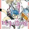 新川直司「四月は君の嘘」第2巻感想:生まれつつある、「最も美しい嘘」