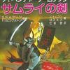 『サムライの剣』