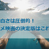 【サメの映画】面白さは圧倒的!記憶に残る映画 4選!