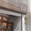 【高円寺カフェ】ええ、私も行ってきましたよ。「七ツ森」さんへ。