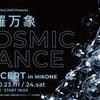 【10/23(金)・24(土)開催】森羅万象~COSMIC DANCE  in  HIKONE 《BIWAKOビエンナーレプレゼンツ》