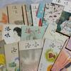 京都学の進展のためにも『洛味』総目次の作成を望む