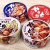 コンビニで買える焼き鳥の缶詰おつまみを4種類買って食べてみたのでご紹介します!!【ホテイフーズの缶詰】