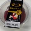 本音口コミ!ライザップ 濃厚チーズケーキダブルベリーソースをレビュー!【糖質制限/スイーツ/ファミマ】