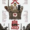 【映画感想】『犬ヶ島』-「けものフレンズ」好きにも「ひとりぼっち惑星」好きにも観てほしい名作ディストピアSF