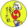 熊本名菓「誉の陣太鼓」。見た目、食べ方、美味しさ◎の巻