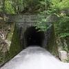 旧天城トンネル 【心霊スポット静岡】