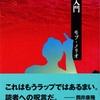 【読書No.67】介護入門/モブ・ノリオ
