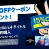 【期間限定】PSStoreでPS4のゲームを2本予約すると15%OFFクーポン貰えるぞ!10月15日から開始!