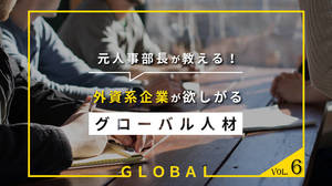 「皆が英語ペラペラ」は都市伝説?外資系企業で求められる英語力