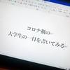 【雑記】大学4年、コロナ禍の1日