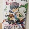 「さよなら私のクラマー」第2巻発売!過去作品を思い出す仕上がり!