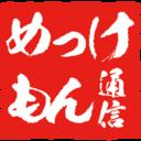 めっけもん通信 ~群馬・栃木・茨城のネタを発信~