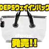 【DEPS】大きい魚にも対応した大型サイズバッグ「ウェイインバッグ」発売!