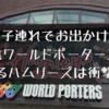 【子連れでお出かけ】横浜ワールドポーターズにあるハムリーズは衝撃的なお店だった