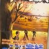 進撃の巨人34巻(最終巻)ネタバレ感想「この物語を最後まで読めて良かった!」