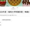 本日のテスト #福岡大学附属若葉 #英語 #googleフォーム