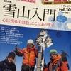 久々に登山に行きたい。自然エネルギーの補給をしたい☆