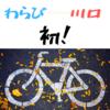 【Uber Eats配達記録・9/5(木)】蕨と川口を初体験!
